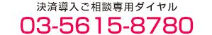 Alipay by 株式会社 三木森|03-5615-8780